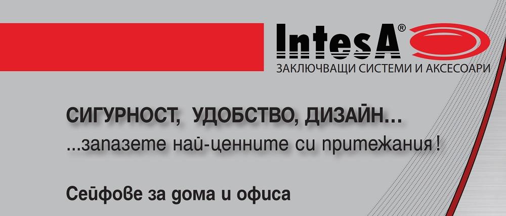 Intesa - заключващи системи
